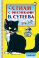 Стихи с рисунками В. Сутеева. Сборник